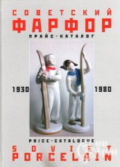 "Книга ""Советский фарфор 1930-1980. Прайс-каталог"""